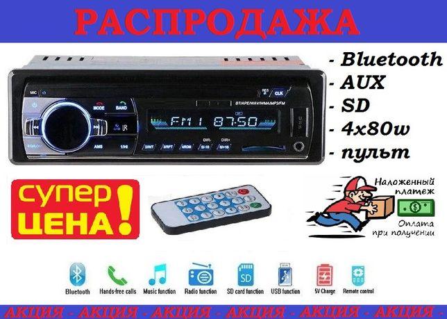 Мощная Автомагнитола PIONEER с Bluetooth, USB, AUX, пульт, 4х80 Вт!