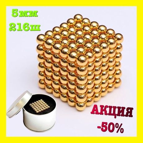 -50% Неокуб NeoCube Золотой 5мм 216 шариков + металлический бокс Игра