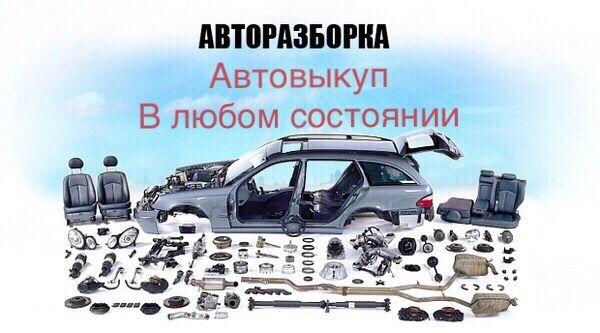 Викуп авто, автовикуп, будь якого авто, авторозбор, автошрот