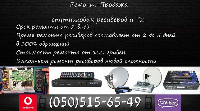 Ремонт,продажа спутниковых и т2 ресиверов в Черновцах