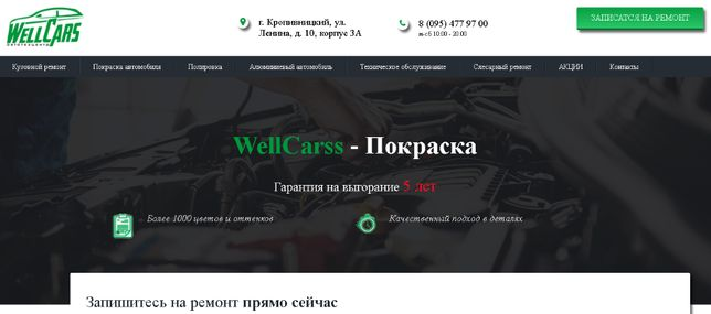 WellCarss- HTML шаблон лендинга автомобильной тематики.