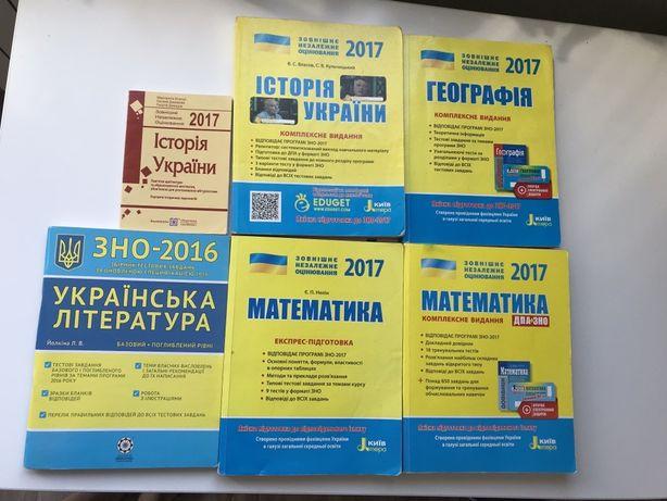 Книги/тетради/учебники ЗНО математика ,география ,история