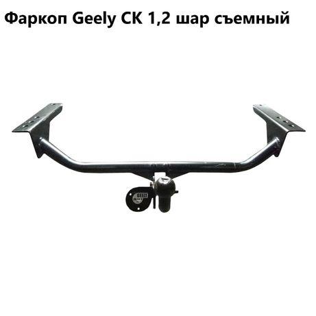 Фаркоп Geely CK/Geely MK
