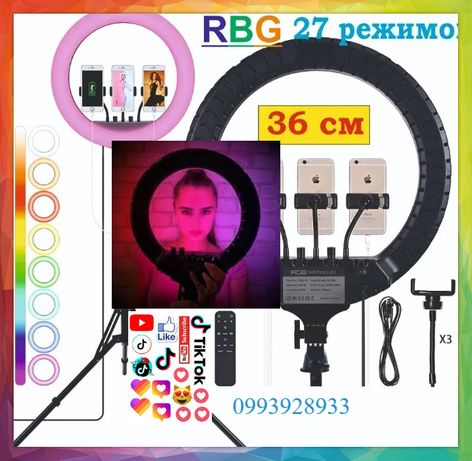 50% лампа кольцевая RGB 36 см плюс штатив опт розница