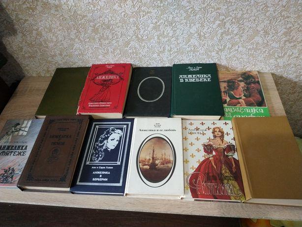 Анжелика 11 книг Анн и Серж Голон