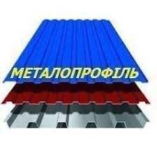 АКЦИЯ, профнастил мат от 199 грн,м2, бесплатная доставка, вся Украина!