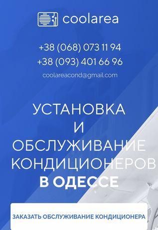 Чистка(профилактика кондиционеров) в Одессе!