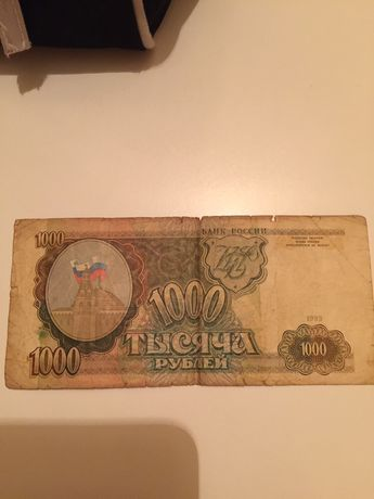Продам 1000 рублей 1993 года