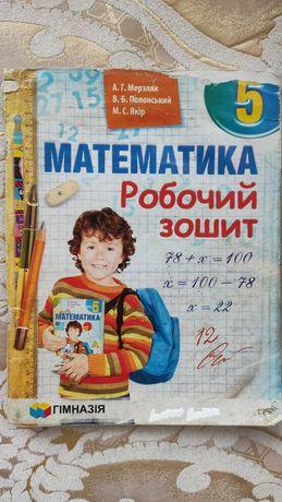 Математика. 5 клас. Робочий зошит. Мерзляк А.Г. Нова програма.