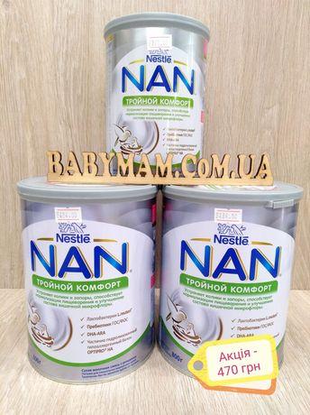 Молочная смесь Nan тройной комфорт НАН оптипро