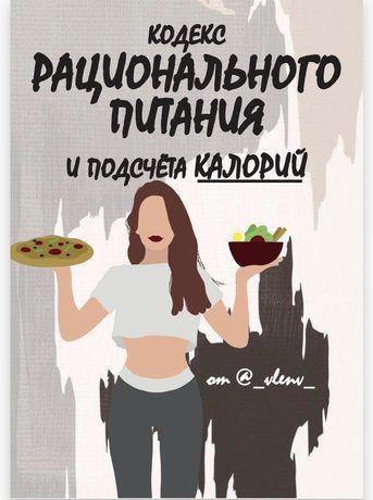 Гайд, чек-лист Кодекс рационального питания  от блогера  vlenv