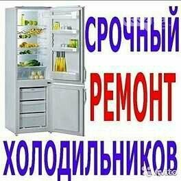 Заправка и Ремонт Вашего Холодильника - Качественно и надежно!