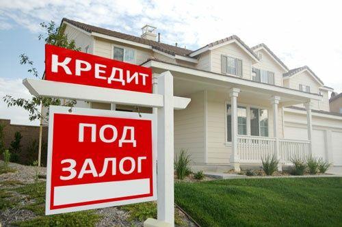 Частный займ. Кредит наличными под залог недвижимости.