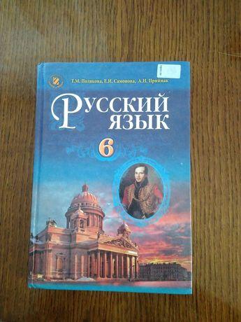 "Підручник ""Русский язык"""