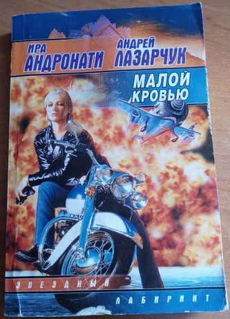 Ира Андронати, Андрей Лазарчук ''Малой кровью''