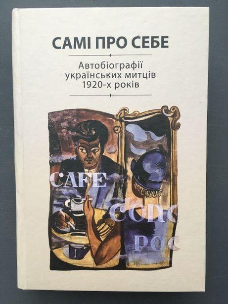 Самі про себе Автобіографії українських митців