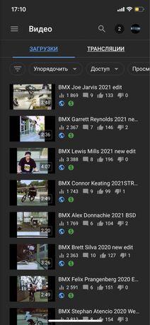 Ищу монтажора бмх видео на канал Youtube