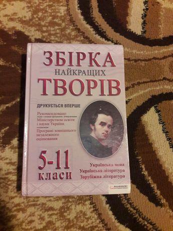 Продам збірку найкращих творів з укр.мови,укр.літ і зарубіжної.