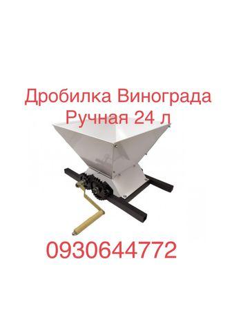 Дробилка винограда ручная ЛАН 24 л. Пресс для сока, давилка !