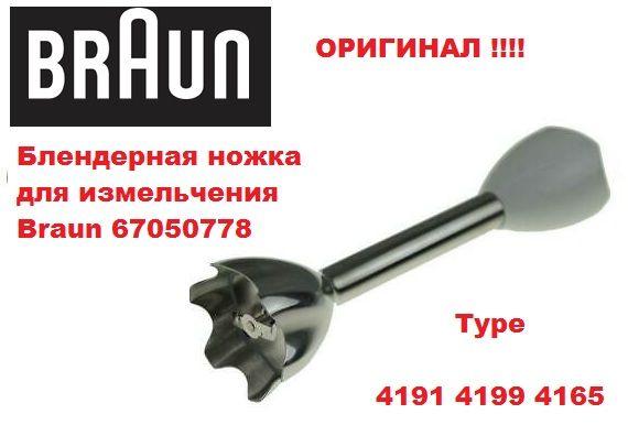 Блендерная ножка насадка блендера Braun 4191 4199 4165 67050778