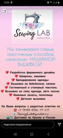 Крым, услуги по вышивке на ткани, подарок родным и близким