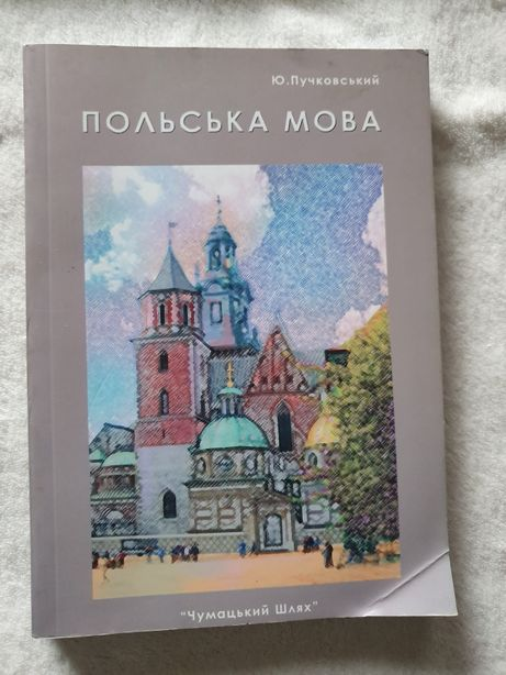 Польська мова Пучковський