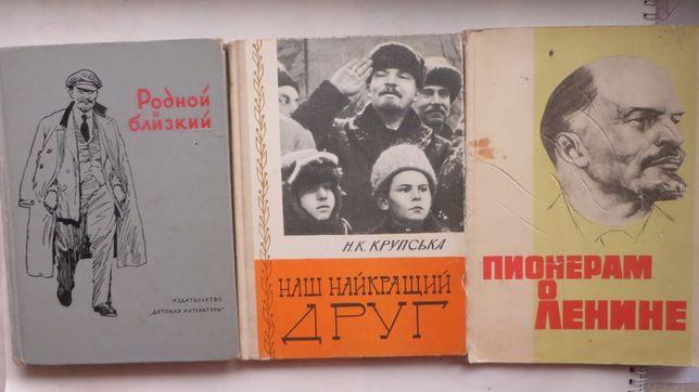 книги детские о Ленине Родной и близкий советских времен