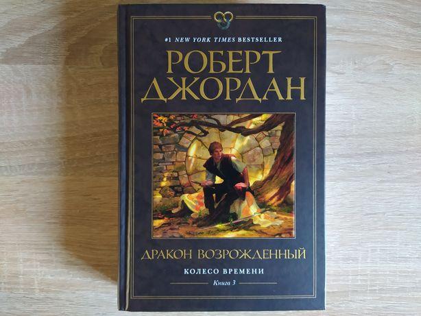 Роберт Джордан - Дракон Возрождённый. Звёзды Новой Фэнтези.