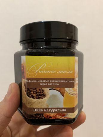 Кофейно медовый антицеллюлитный скраб для тела