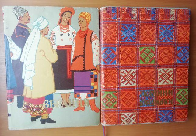 """Серія """"Українська народна  творчість"""": """"Тканини. Вишивка"""", """"Вбрання""""."""