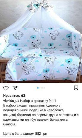Продам набор в кроватку