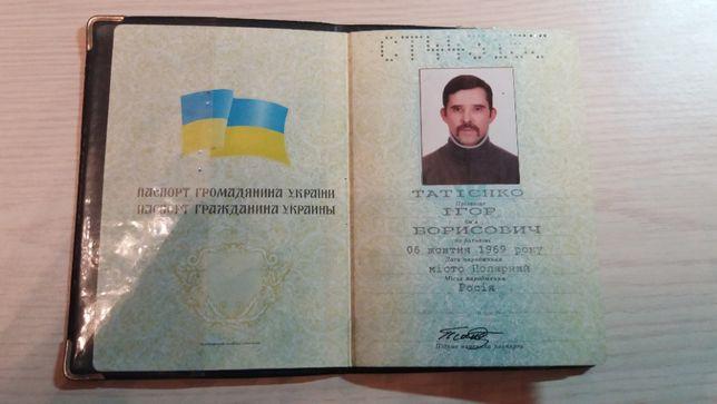 Найден паспорт(верну за вознаграждение)