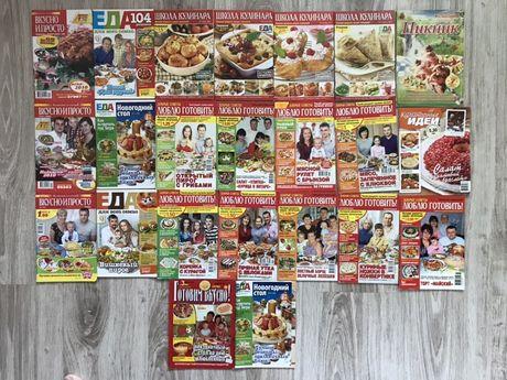 Журнал еда,люблю готовить,вкусно и просто,школа кулинара