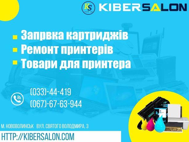 Заправка картриджів та ремонт принтерів