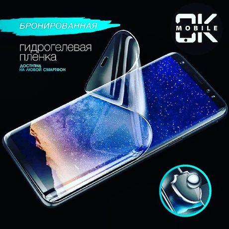 Защитная гидрогелевая пленка / стекло на все модели телефонов