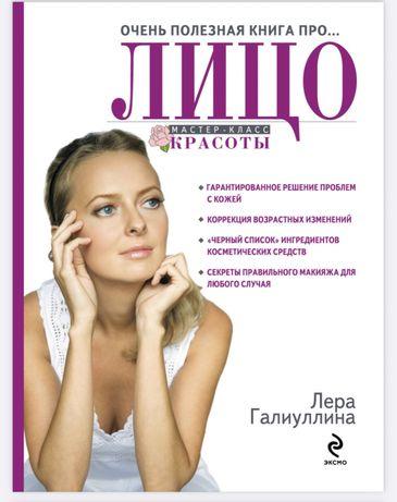 """Очень полезная книга про ... ЛИЦО"""" Лера Галиуллина"""
