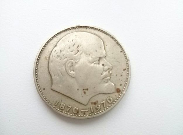 Один рубль юбилейный 1870-1970 СССР, 15 копеек 1982 и 20 копеек 1978