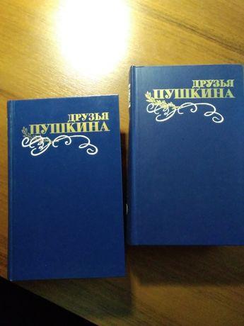 Друзья Пушкина 2тома