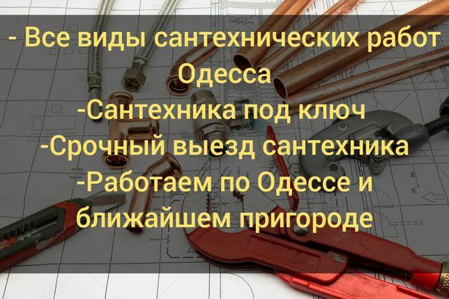 Сантехник Одесса. Ремонт/монтаж отопления.  Сантехнические работы