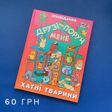Казки ; аплікація ; книги для дітей