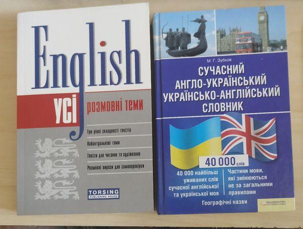 Сучасний англо-український словник + усі англомовні теми !