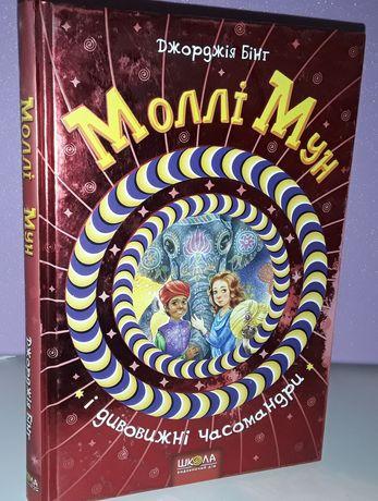 """""""Моллі Мун і дивовижні часомандри"""""""