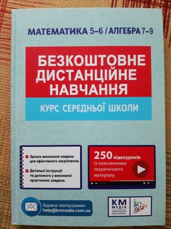 Математика 5-9 клас. Безкоштовне дистанційне навчання
