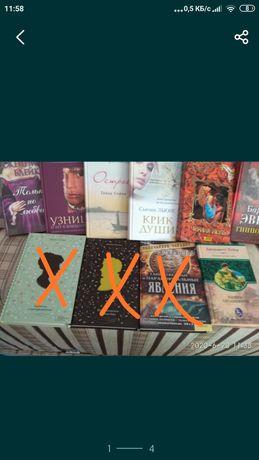 Книги по 20 грн + Подарок!