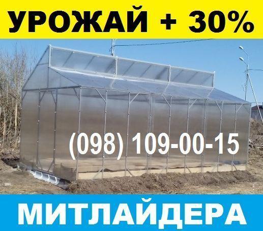 Теплица Агро SP-01M УРОЖАЙ+30% Киев под Поликарбонат 4 мм