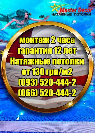 Натяжной потолок от 129 грн (натяжные потолки с гарантией 12 лет)