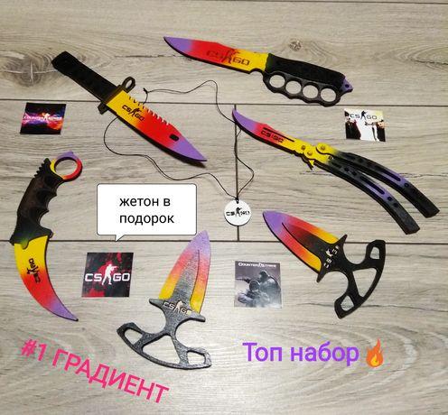 Комплект ножей с КС:ГО, CS:GO, бабочка, керамбит, градиент, Подарок