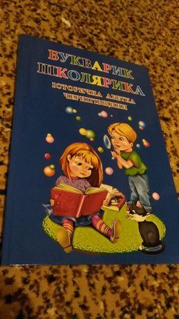 Книга Букварик школярика,новая