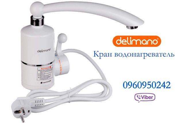 Проточный кран нагреватель водонагреватель Делимано Delimano (18li4)