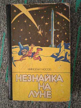 Н. Носов Незнайка на луне книга 1988